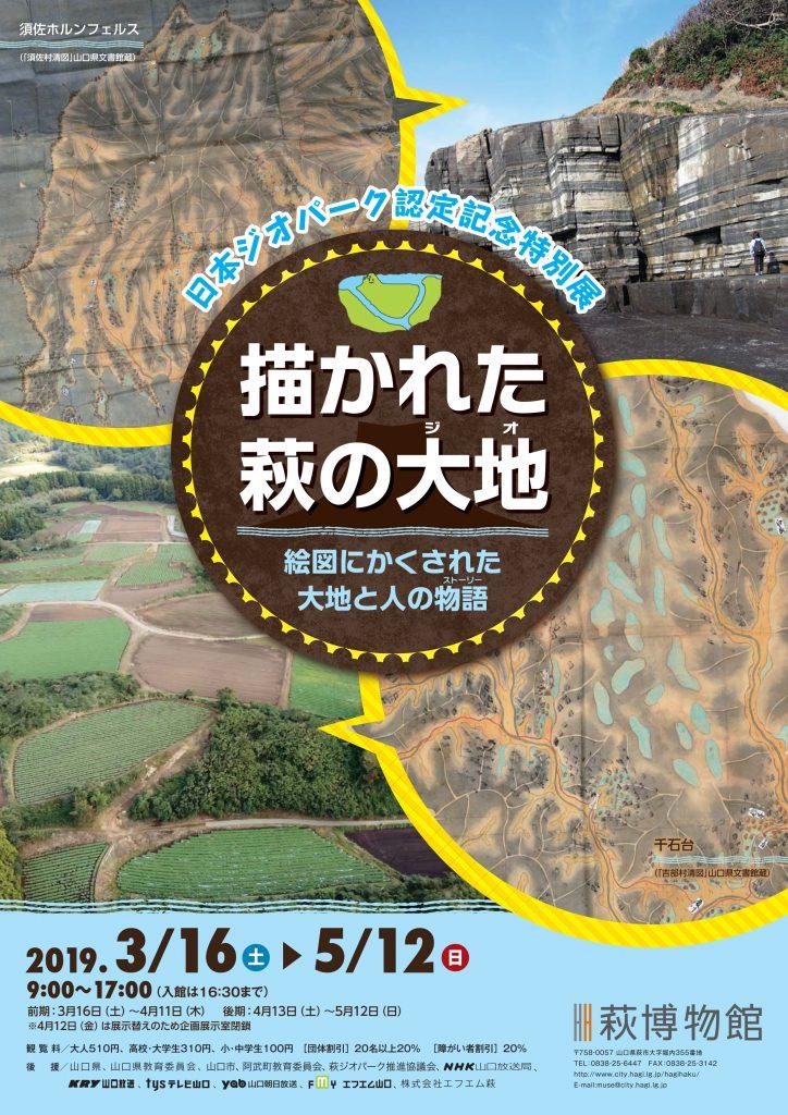 日本ジオパーク認定記念特別展 描かれた萩の大地  ―絵図にかくされた大地と人の物語― のイメージ