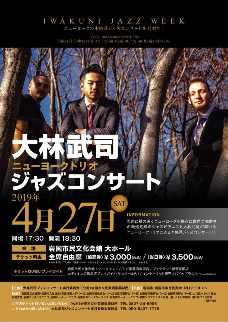 大林武司ニューヨークトリオジャズコンサートのイメージ