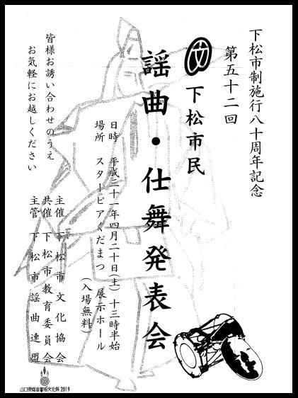 第52回下松市民謡曲・仕舞発表会のイメージ