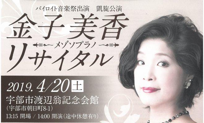 バイロイト音楽祭出演凱旋公演 金子美香メゾソプラノリサイタルのイメージ