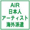 アーティスト・イン・レジデンス 日本人アーティスト海外派遣成果報告展のイメージ