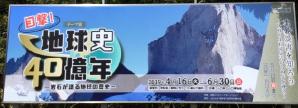 テーマ展「目撃!地球史40億年―岩石が語る地球の歴史―」のイメージ