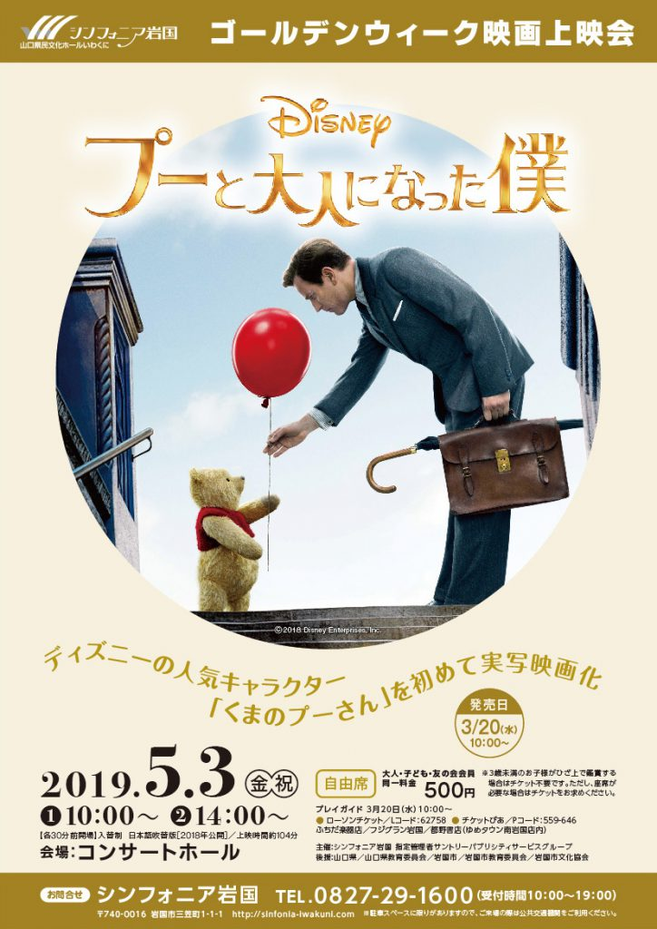 ゴールデンウィーク映画上映会 「プーと大人になった僕」のイメージ