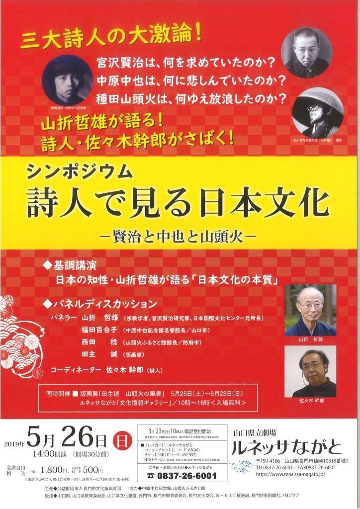 シンポジウム  詩人で見る日本文化―賢治と中也と山頭火―のイメージ