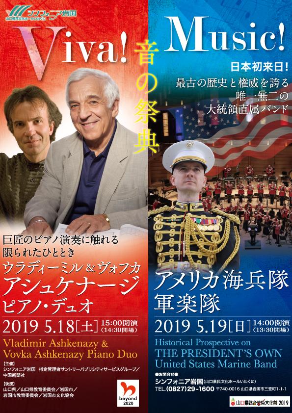 **完売しました**【Viva!Music!音の祭典】 アメリカ海兵隊軍楽隊 THE PRESIDENT'S OWN United States Marine Bandのイメージ