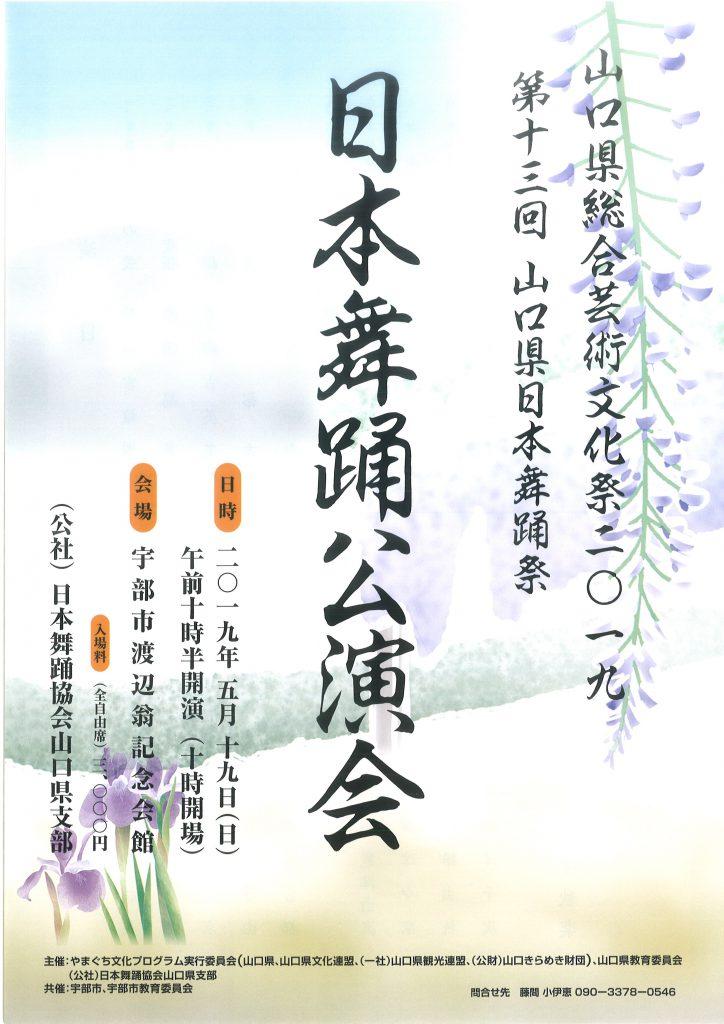 山口県総合芸術文化祭二〇一九 第十三回 山口県日本舞踊祭 日本舞踊公演会のイメージ