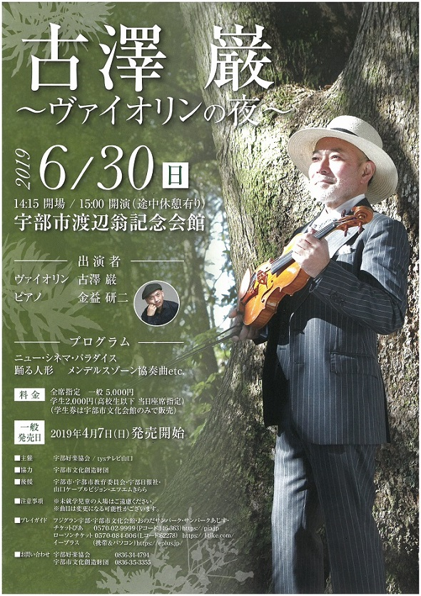 古澤巌~ヴァイオリンの夜~のイメージ