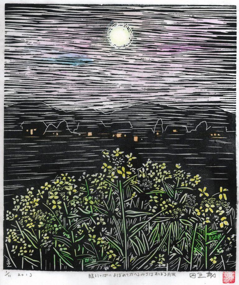 版画展「田主誠 山頭火の風景」のイメージ
