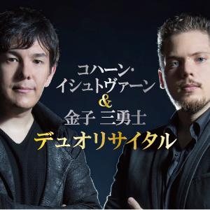 コハーン・イシュトヴァーン&金子三勇士デュオリサイタルのイメージ