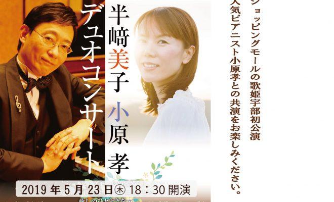 半﨑美子・小原孝デュオコンサートのイメージ