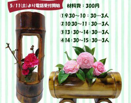 竹プランター作り