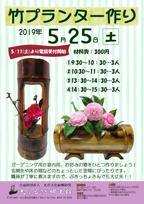 竹プランター作りのイメージ