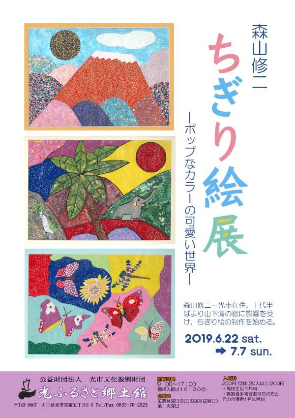 森山修二「ちぎり絵展」のイメージ