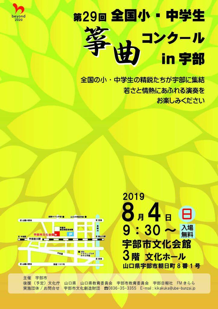 第29回 全国小・中学生箏曲コンクール in 宇部のイメージ
