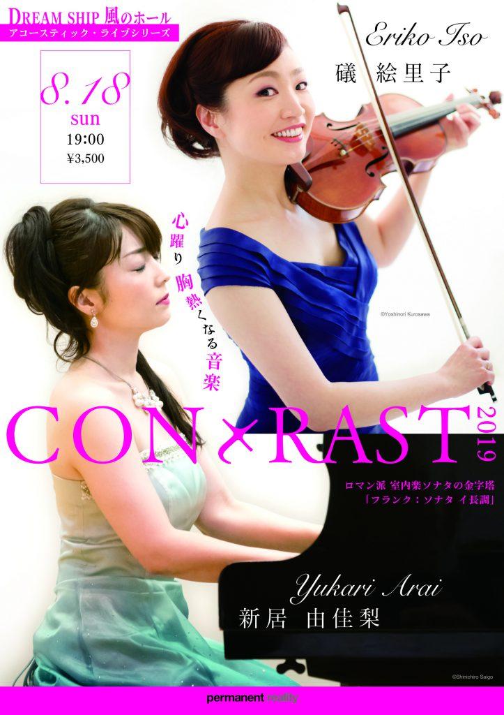 CONtRAST2019 礒絵里子(Vn)&新居由佳梨(Pf)のイメージ