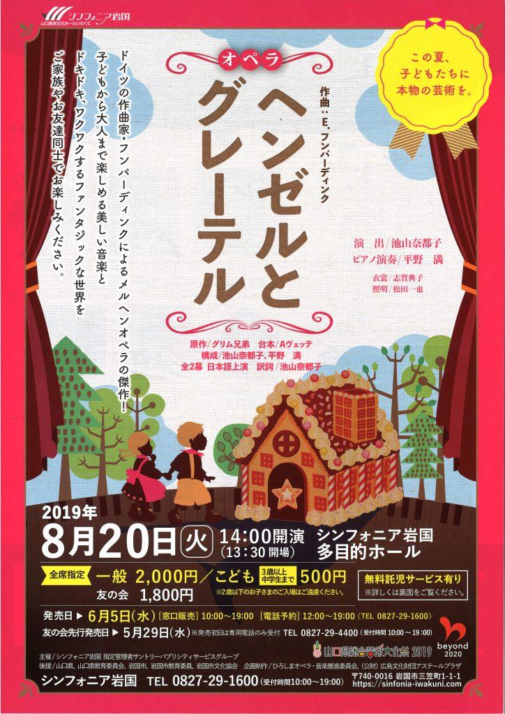 【ミュージカル・メルヘンオペラ】ヘンゼルとグレーテルのイメージ