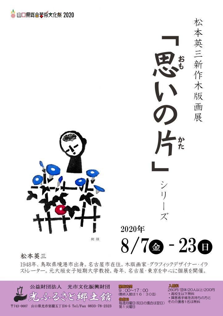 松本英三新作木版画展「思いの片」シリーズのイメージ