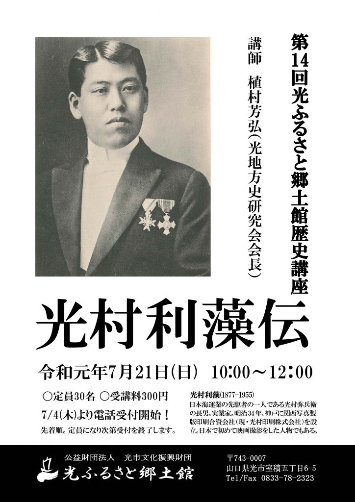 第14回光ふるさと郷土館歴史講座「光村利藻伝」のイメージ