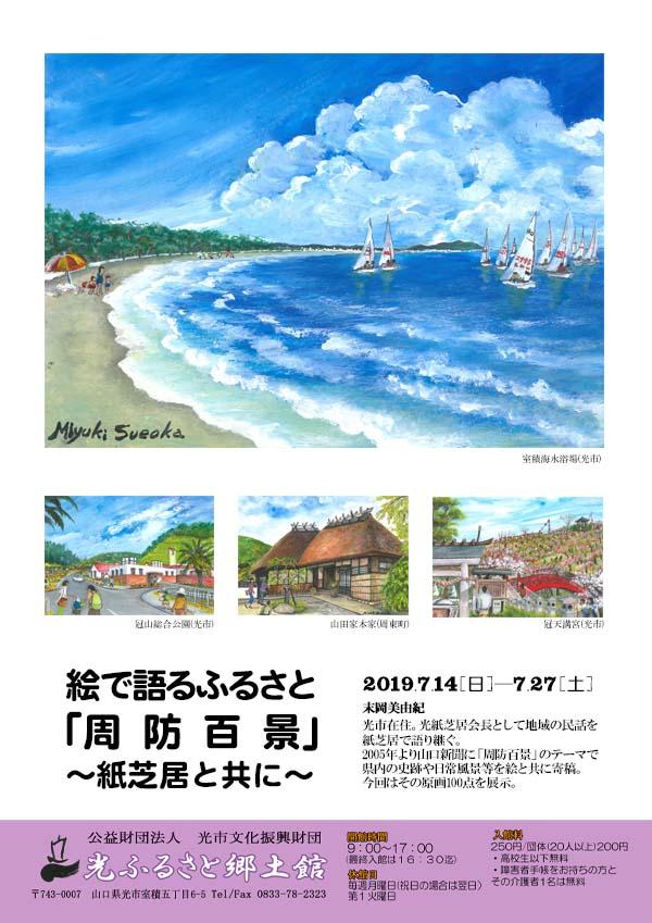 絵で語るふるさと「周防百景」〜紙芝居と共に〜のイメージ