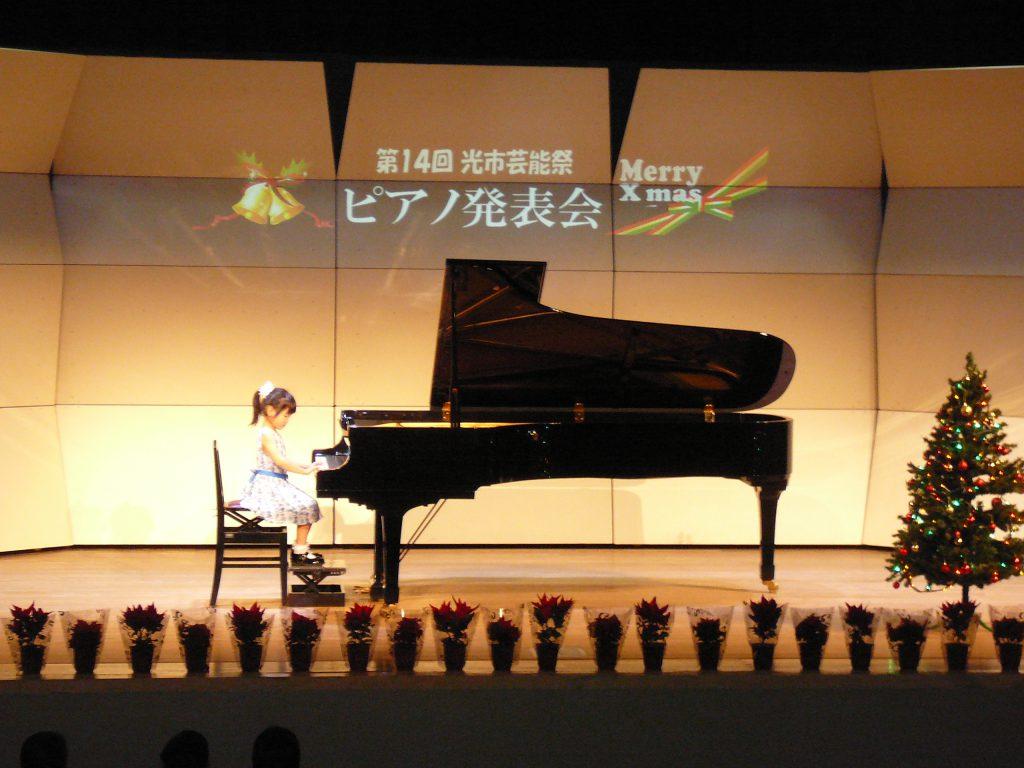 第15回 ピアノ発表会 (第15回光市文化祭)のイメージ