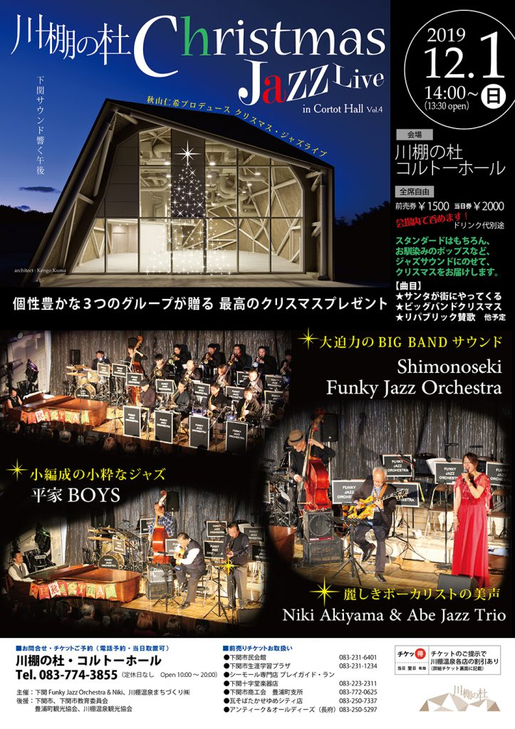 川棚の杜Christmas Jazz Live in Cortot Hall Vol.4のイメージ