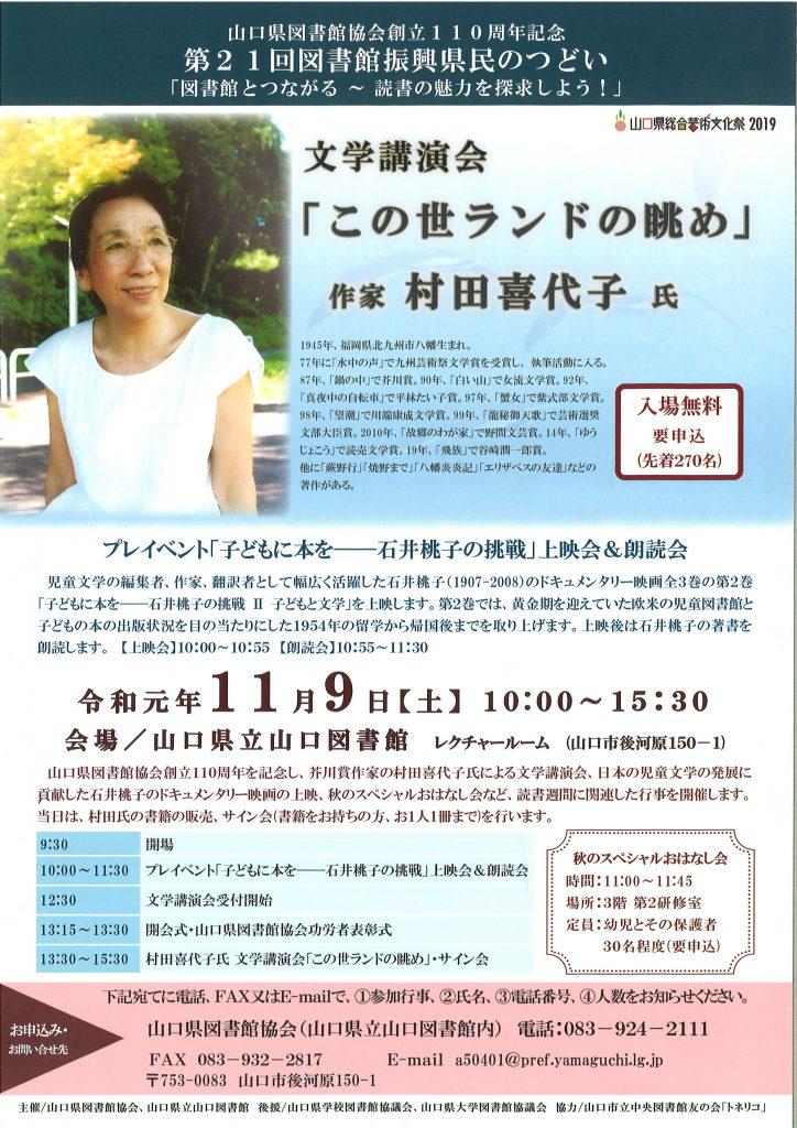 第21回 図書館振興県民のつどい(村田喜代子氏講演会)のイメージ