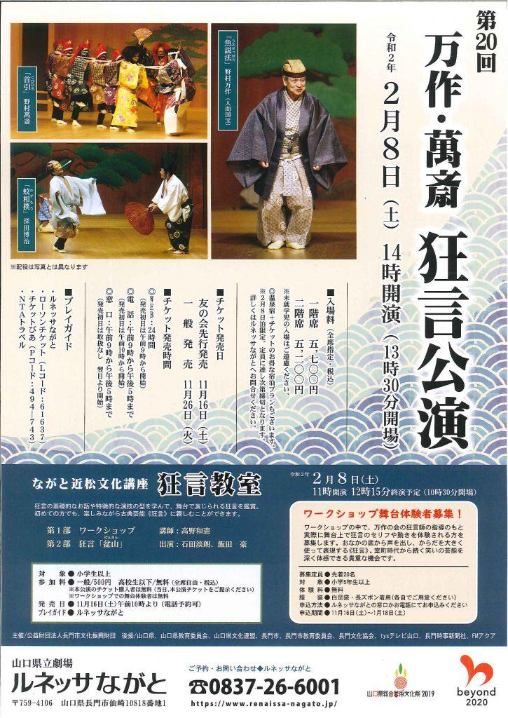第20回 万作・萬斎狂言公演のイメージ