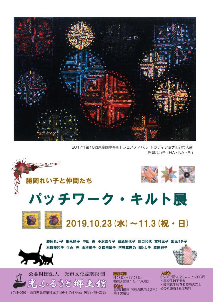 勝岡れい子と仲間たち パッチワークキルト展(仮称)のイメージ