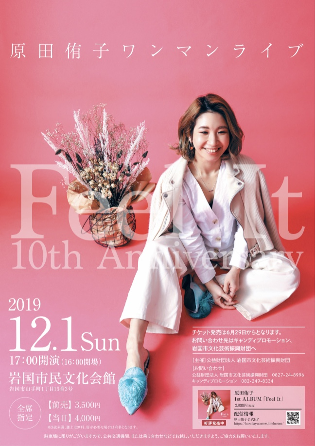 原田侑子ワンマンライブ「Feel It」10th Anniversaryのイメージ