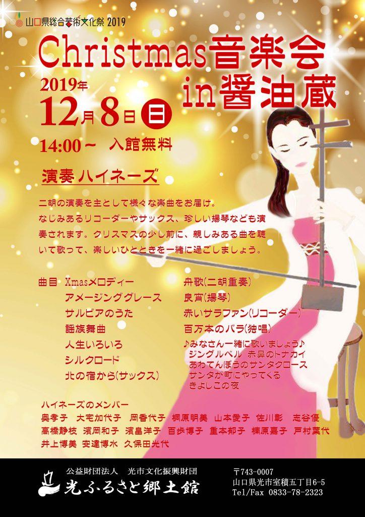 Christmas音楽会in醤油蔵2019のイメージ