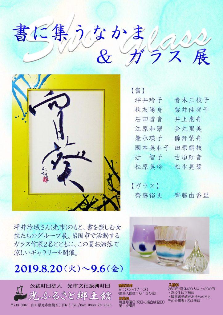 書に集うなかま&ガラス展のイメージ
