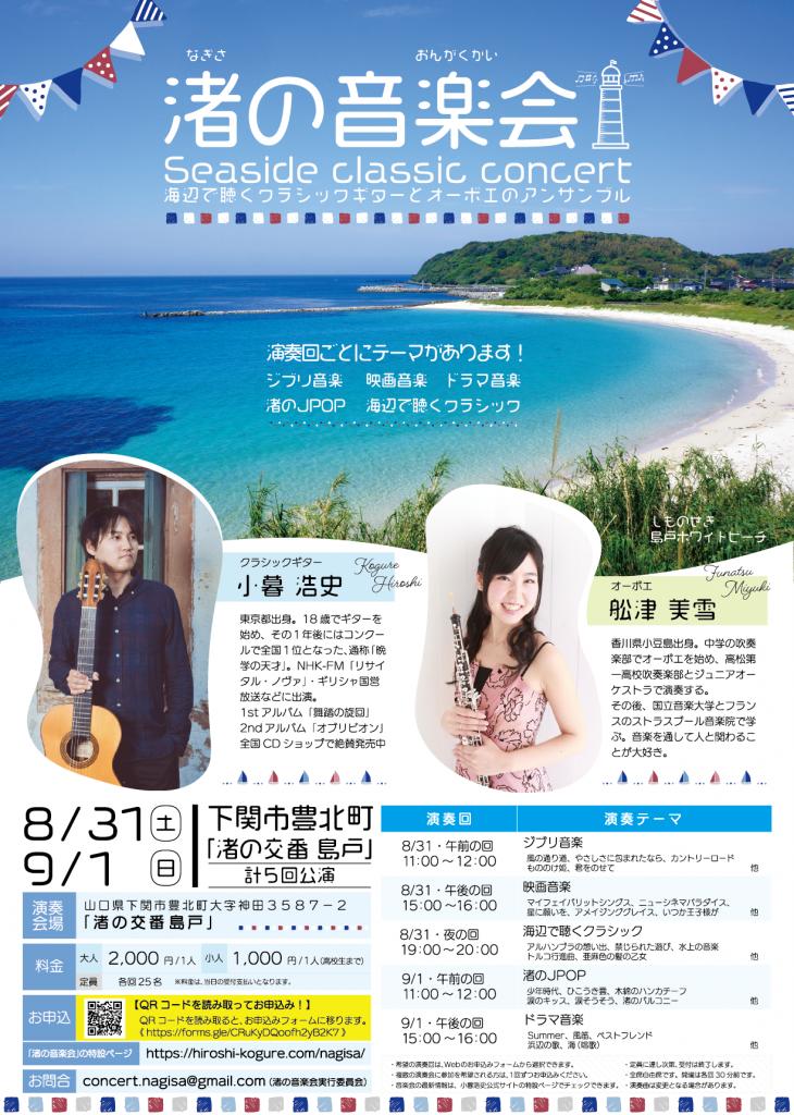 渚の音楽会 ~海辺で聴くクラシックギターとオーボエのアンサンブル~のイメージ
