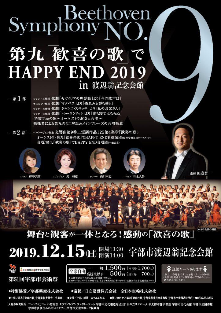 第九「歓喜の歌」でHAPPY END2019in渡辺翁記念会館のイメージ