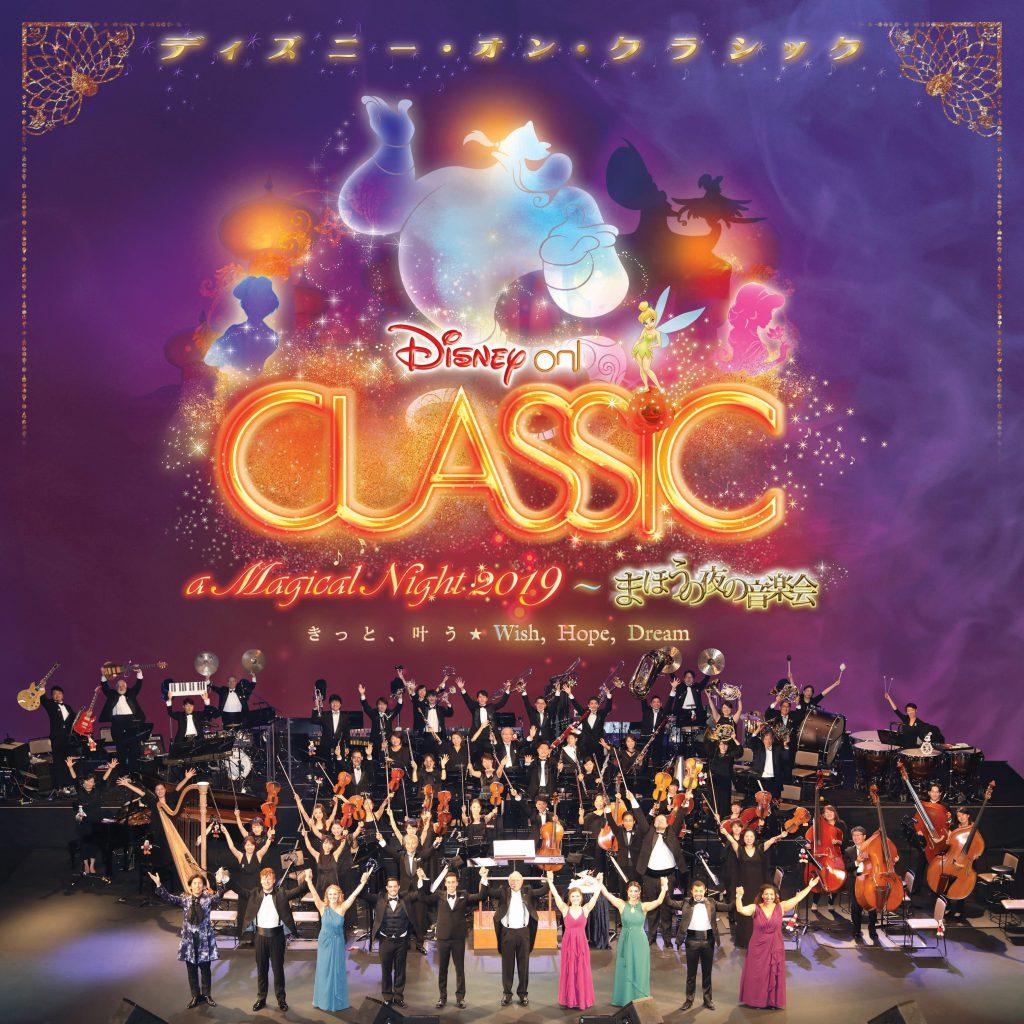 ディズニー・オン・クラシック まほうの夜の音楽会2019のイメージ
