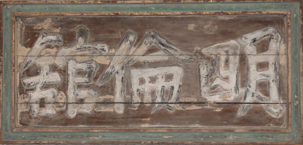 長州藩校 明倫館-武士たちの学び舎-のイメージ
