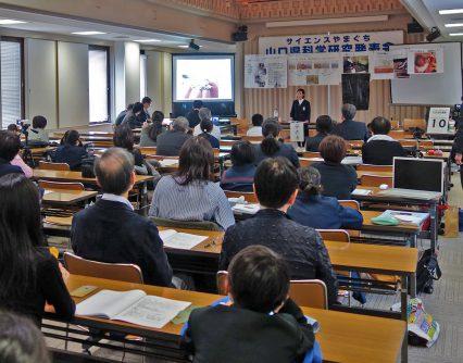 サイエンスやまぐち2019 第73回山口県科学研究発表会