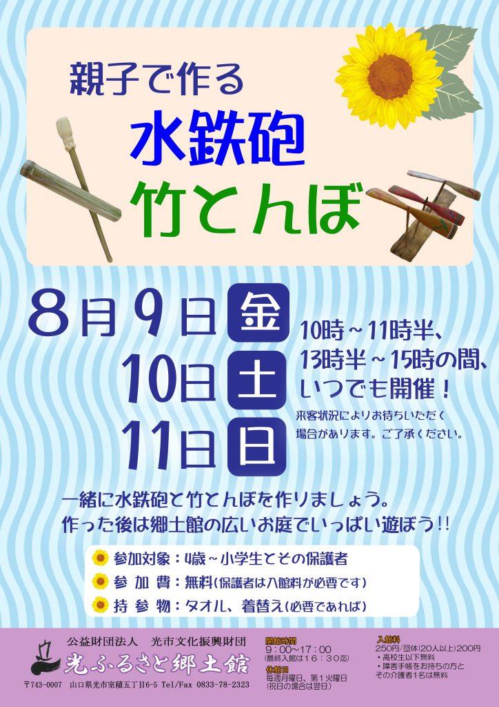 親子で作る水鉄砲・竹とんぼのイメージ