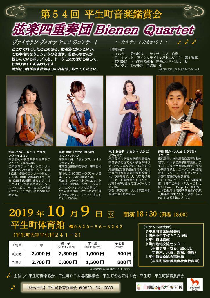 第54回 平生町音楽鑑賞会のイメージ