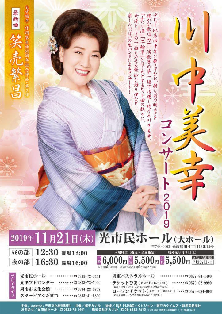 川中美幸コンサート2019のイメージ