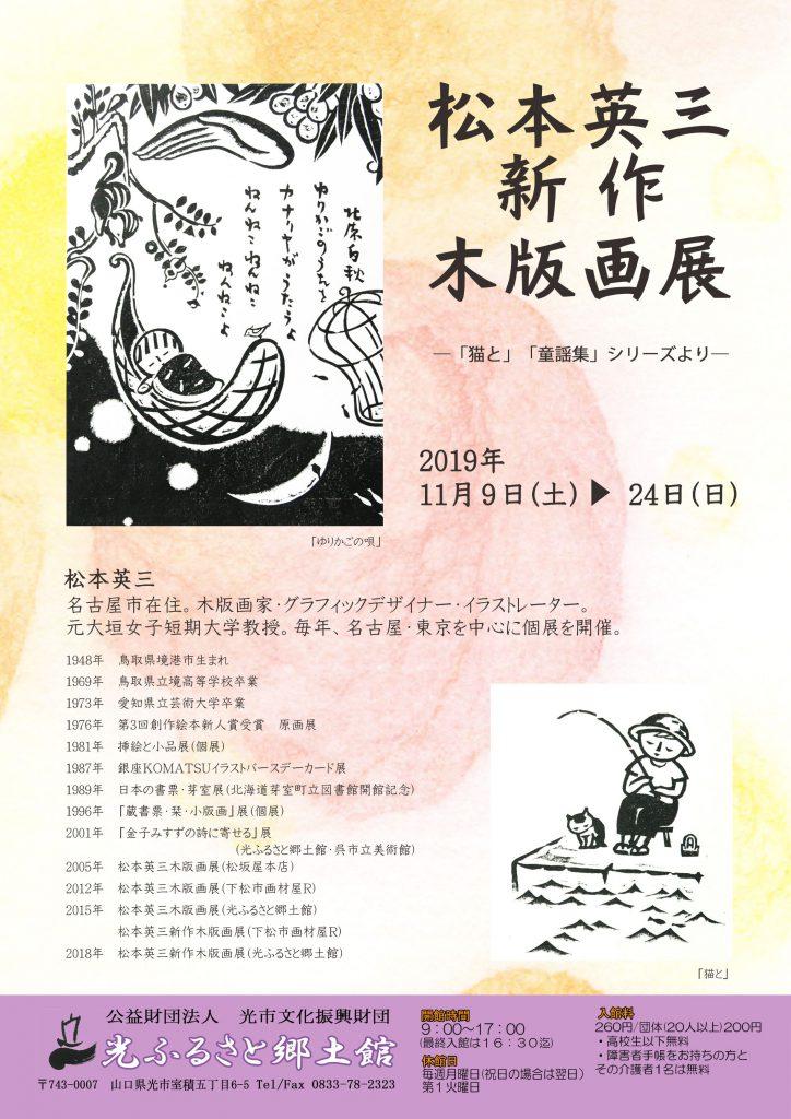 松本英三 新作木版画展(仮称)のイメージ