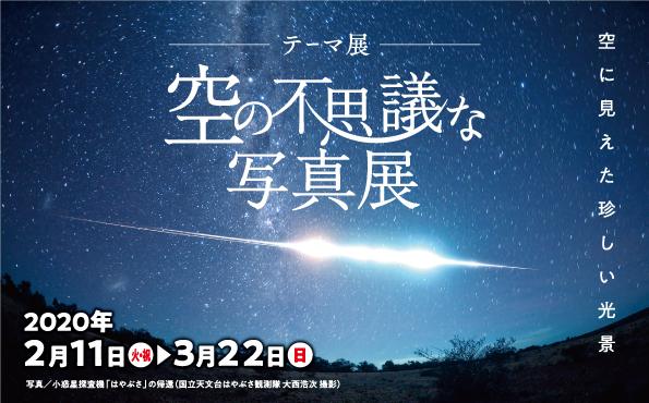 【テーマ展】空の不思議な写真展のイメージ