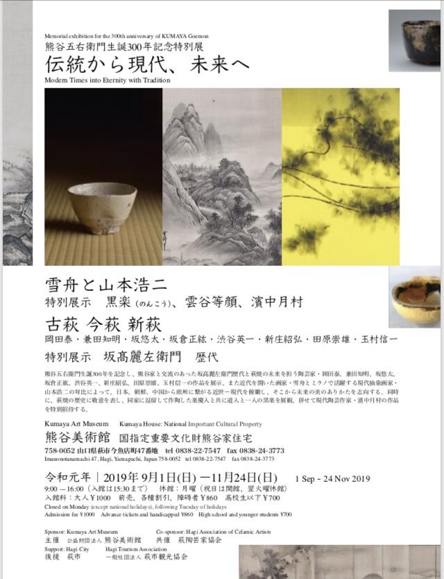 熊谷五右衛門生誕300年記念特別展 伝統から現代、未来へのイメージ