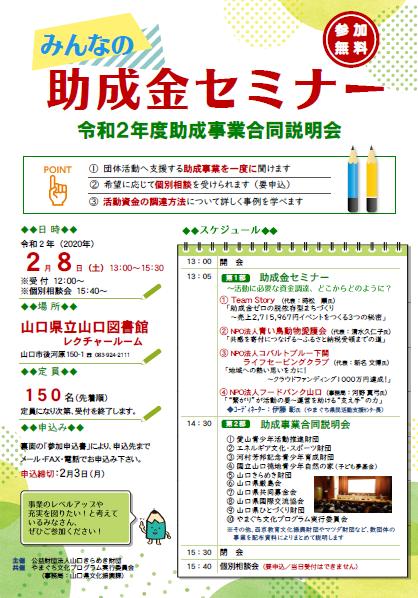 2月8日 みんなの助成金セミナー(令和2年度助成事業合同説明会)開催のお知らせのイメージ