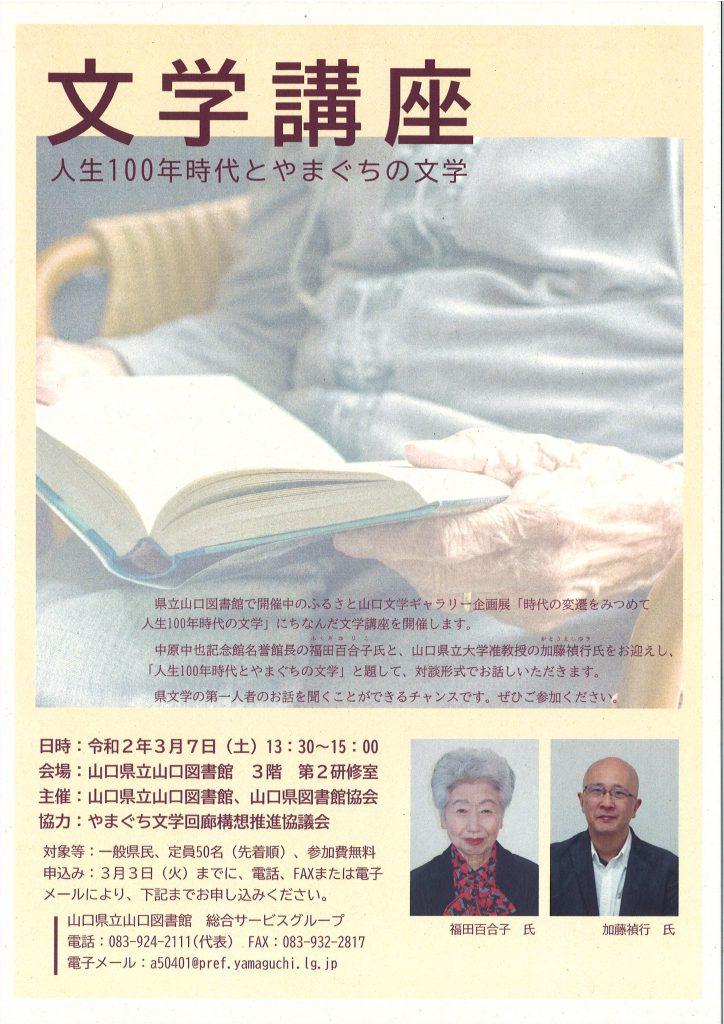 【開催中止となりました】令和元年度 文学講座 「人生100年時代とやまぐちの文学」のイメージ