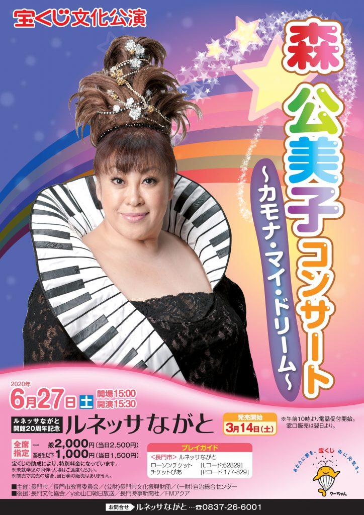 宝くじ文化公演 森公美子コンサートのイメージ
