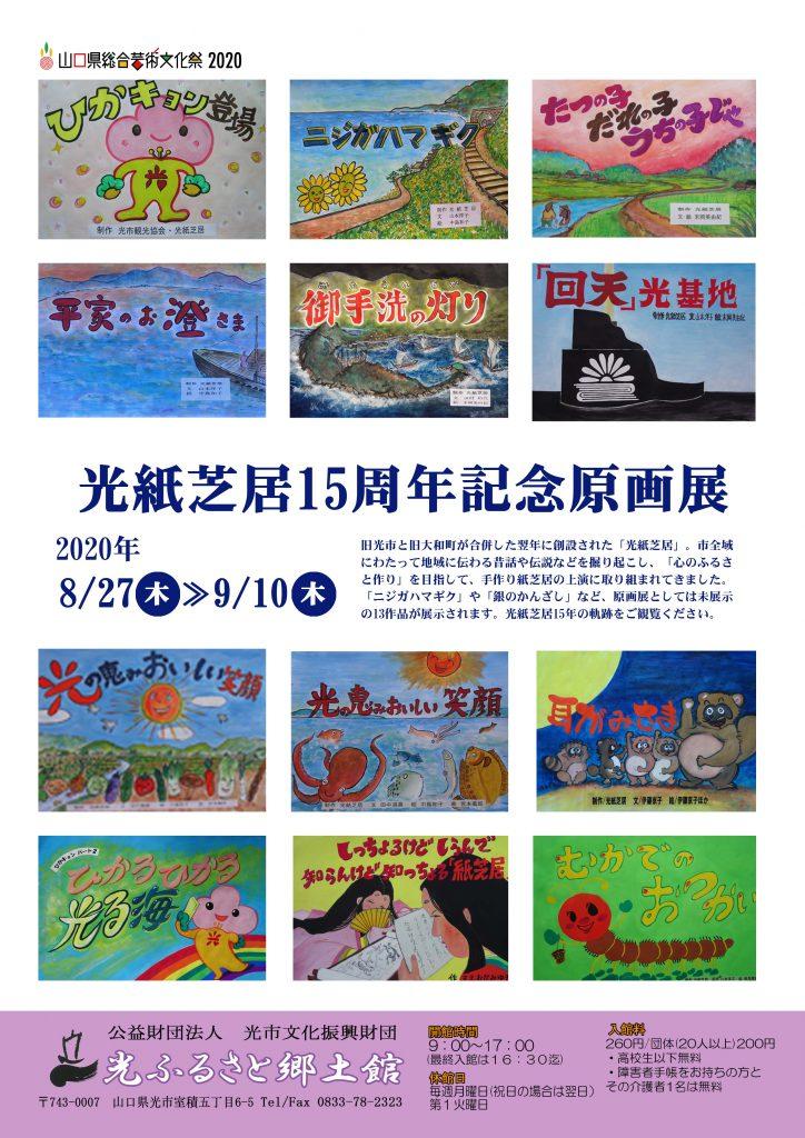 光紙芝居15周年記念原画展のイメージ
