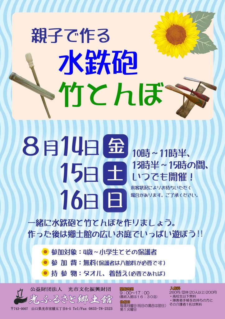 夏休み!親子で作る水鉄砲・竹とんぼのイメージ