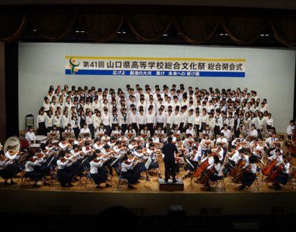 【開催中止となりました】第42回山口県高等学校総合文化祭 音楽4部門発表会