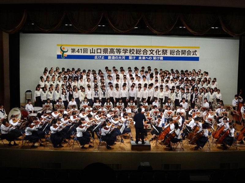 【開催中止となりました】第42回山口県高等学校総合文化祭 総合開会式のイメージ