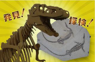 【延期となりました】特別展「生物の進化と恐竜ワールド」